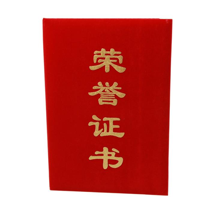 昌盛 CS5212 植绒烫金荣誉证书 绒面红色款外壳 12K