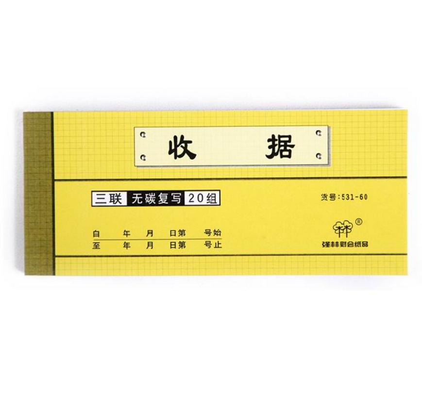 强林(QIANG LIN) 531-60 60开无碳三联收据(20份)收据