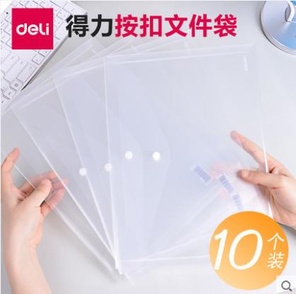 得力(deli)DL5505透明公文袋 透明文件袋 文件袋 按扣袋 10个/包