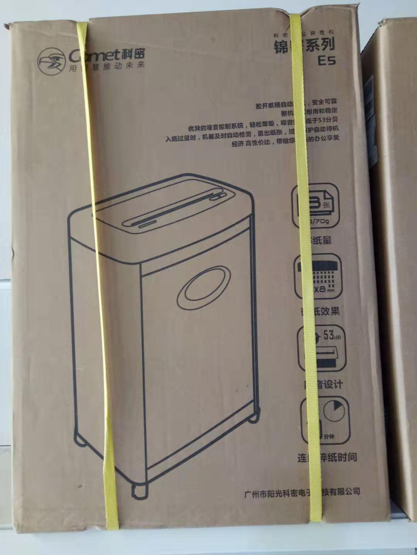 科密E5碎纸机17升