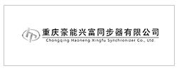 <span>重庆豪能兴富同步器有限公司</span>