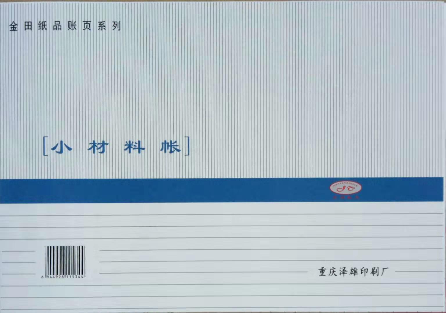 金田小材料账页