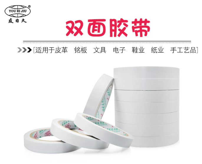 友日久高粘性棉纸双面胶带2.4cm*15m 12卷/筒 18.8元/筒
