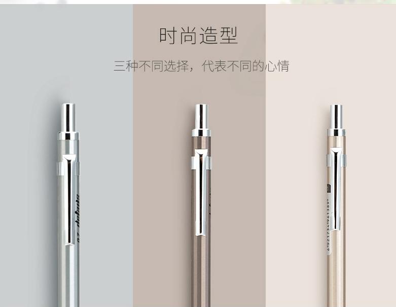 得力(deli)S331 全金属自动铅笔0.5mm办公用按动铅笔